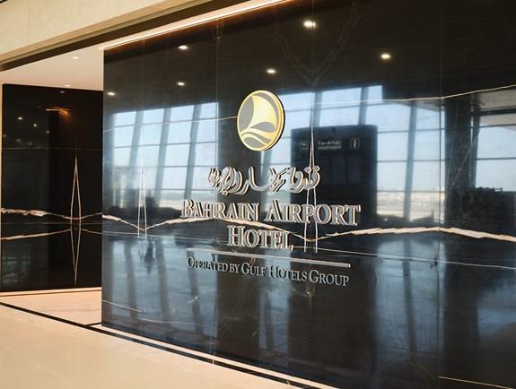 فندق مطار البحرين
